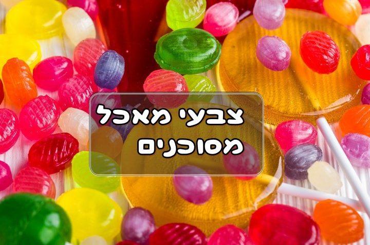 צבעי מאכל מסוכנים
